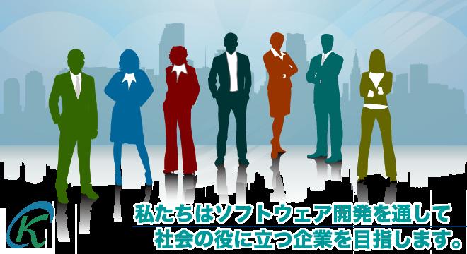 私たちはソフトウェア開発を通して社会の役に立つ企業を目指します。