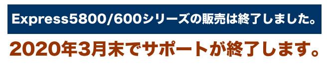 Express5800/600シリーズの販売は終了しました。2020年3月末でサポートが終了します。