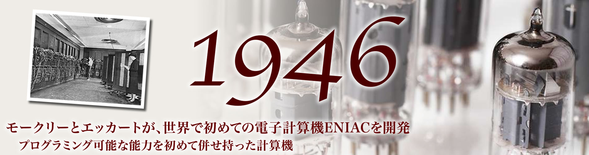 1946年、世界初の電子計算機ENIACが開発