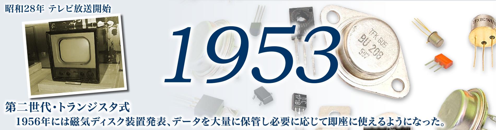 1953年、第二世代トランジスタ式コンピュータが稼働