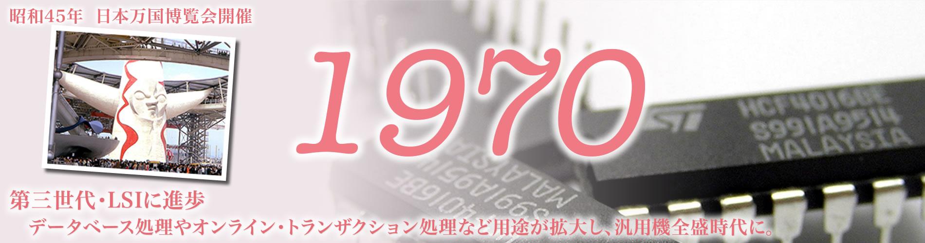 1970年、コンピュータは第三世代LSIに進化
