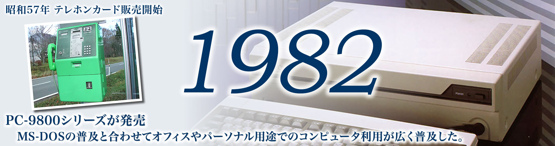 1982年、PC-9800シリーズが発売、オフィスやパーソナル用途でのコンピュータ利用が広く普及